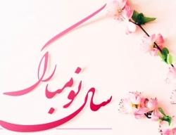 آغاز سال جدید و بهار طبیعت بر همگان مبارک